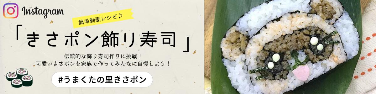 きさポン飾り寿司