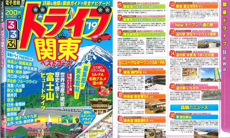 るるぶドライブ関東19
