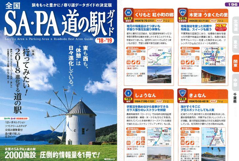 全国SA・PA道の駅ガイド