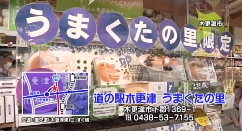 チバテレビ「おじゃまします!市町村街かどクイズ」