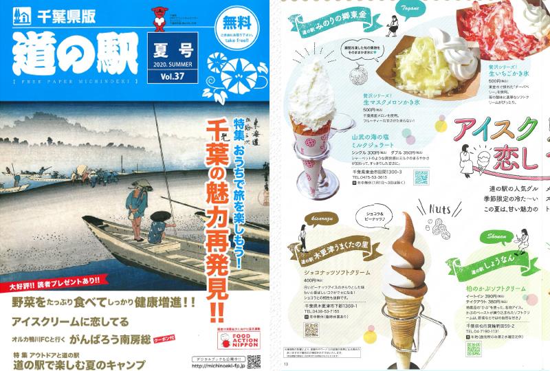 道の駅 千葉県版 夏号 アイスクリームに恋してる