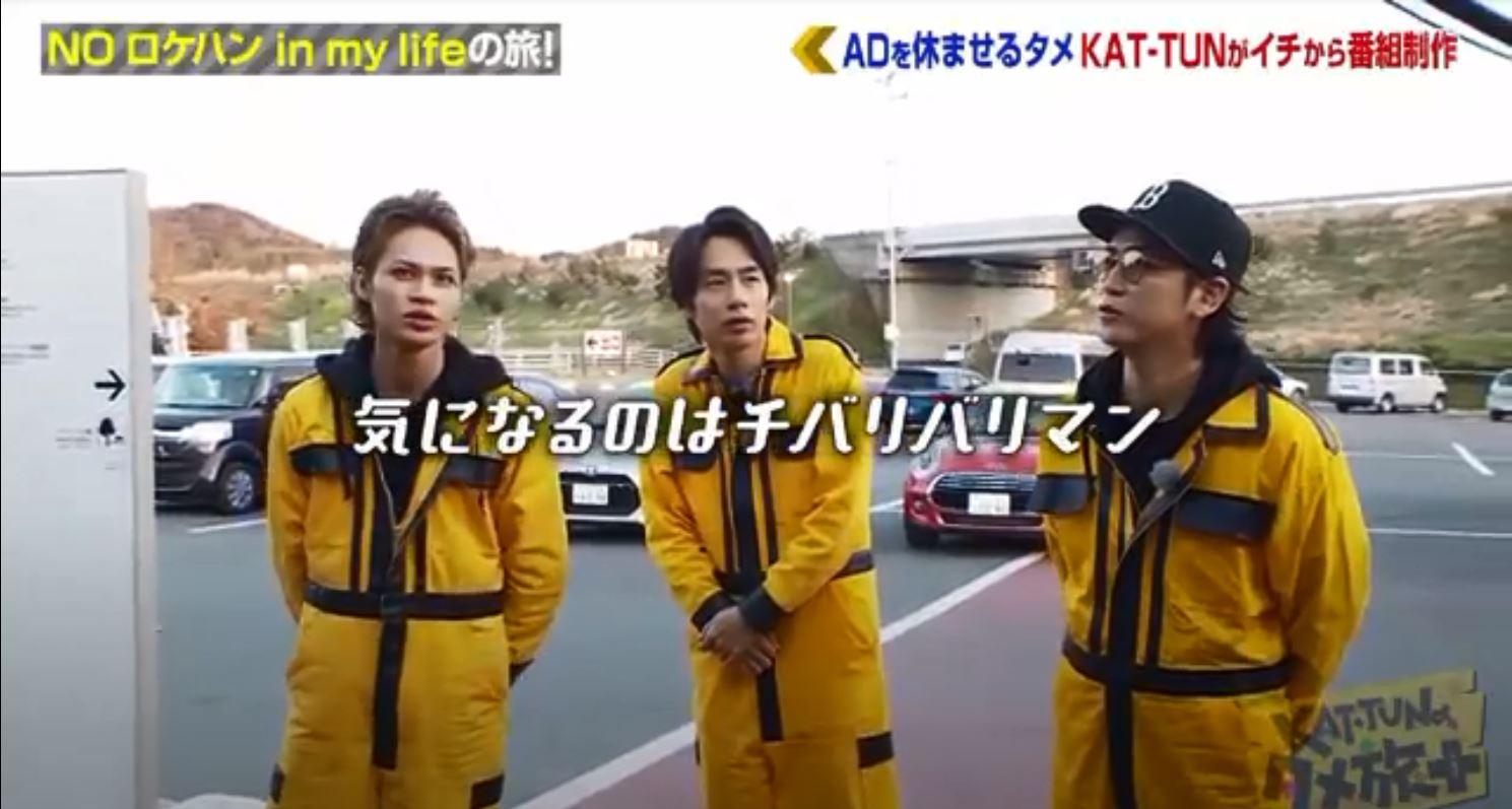 KAT-TUNの世界一ためになる旅