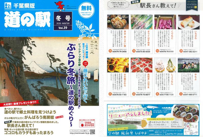 千葉県版 道の駅 冬号 Vol.39