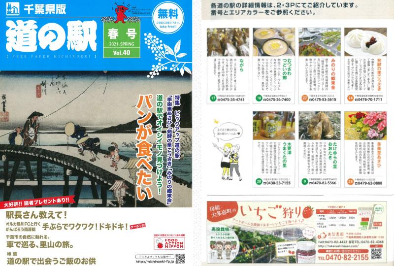 千葉県版 道の駅 春号 Vol.40