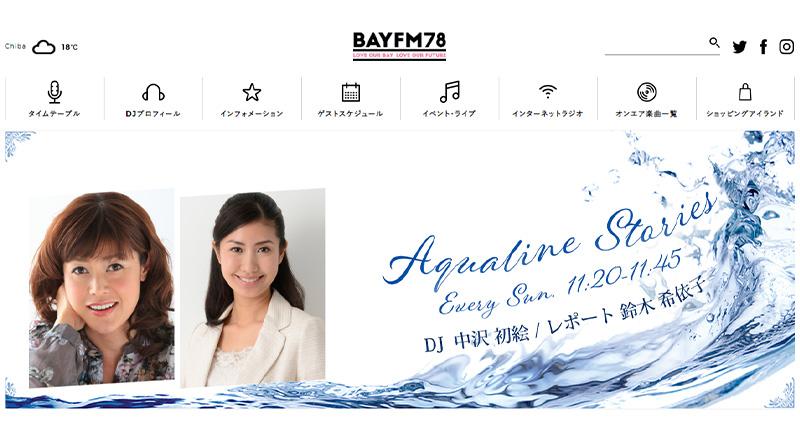 bayfm78 Aqualine Stories