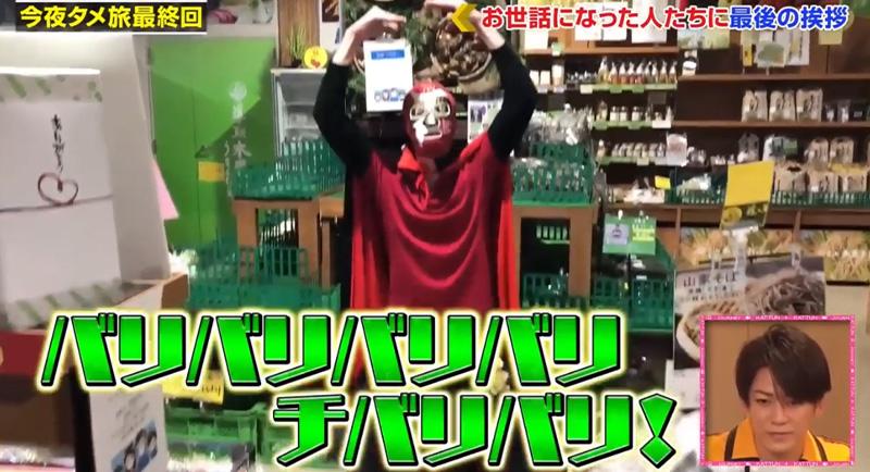 TBS KAT-TUNの世界一タメになる旅!
