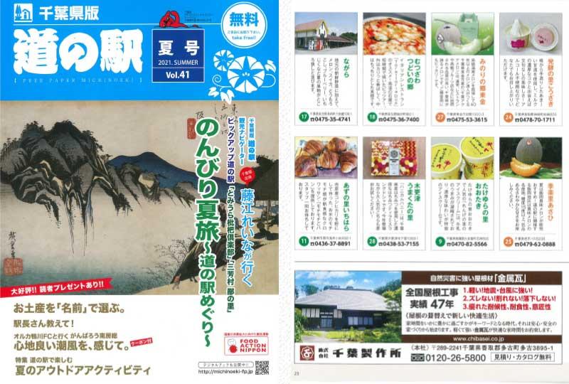 千葉県版 道の駅夏号 vol.41